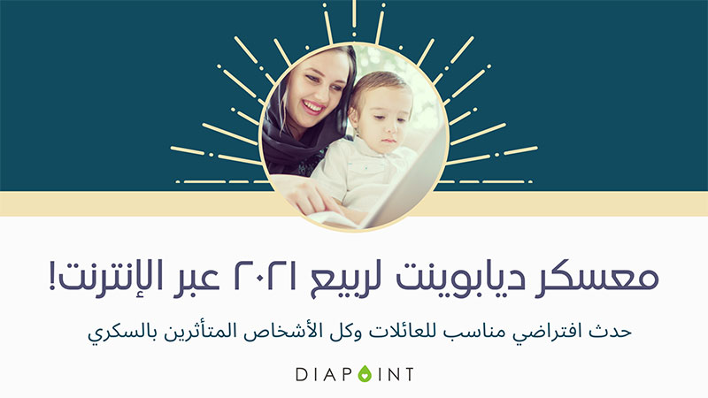 معسكر ديابوينت لربيع ٢٠٢١ عبر الانترنت فعالية مناسبة للعائلة عبر الانترنت   للأشخاص المتأثرين بالسكري